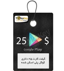 گیفت کارت 25 دلاری گوگل پلی