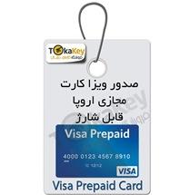 صدور ویزا کارت مجازی قابل شارژ 3 ساله