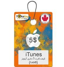 گیفت کارت 5 دلاری آیتونز کانادا