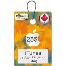 گیفت کارت 25 دلاری آیتونز کانادا