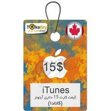 گیفت کارت 15 دلاری آیتونز کانادا